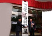 广西民航产业发展有限公司南宁航空物流分公司