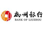 柳州银行南宁分行