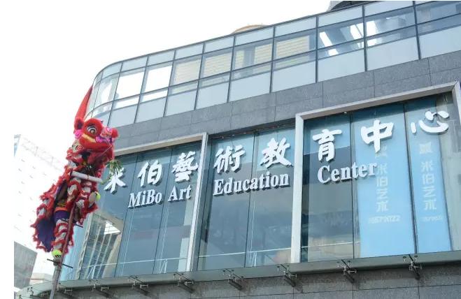 广西米伯教育投资有限责任公司
