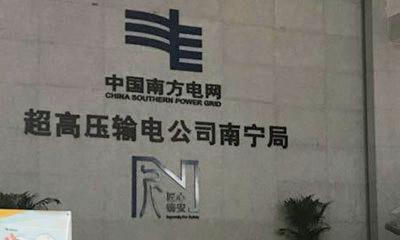 中国南方电网有限责任公司超高压输电公司南宁局